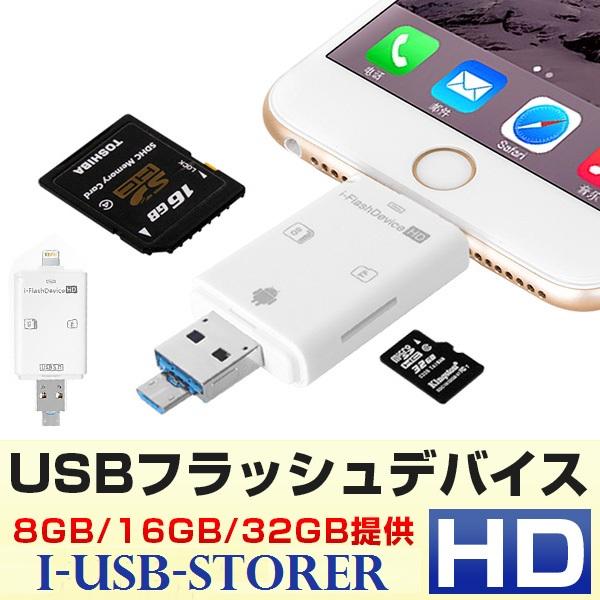 iPhone/iPadでSDカードの内容が確認できる!アンドロイドやパソコンの間で写真やファイル行き来が自由に!バックアップも楽々! メール便 送料無料 iPhone iPad カードリーダー Flash device HD SD TF カード USB microUSB Lightning