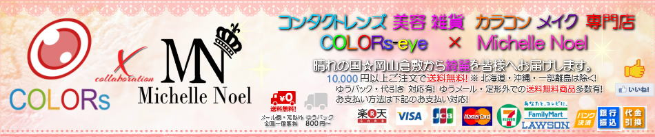 COLORs-eye:コンタクトレンズ 美容 雑貨 専門店 COLORs-eye カラコン メイク