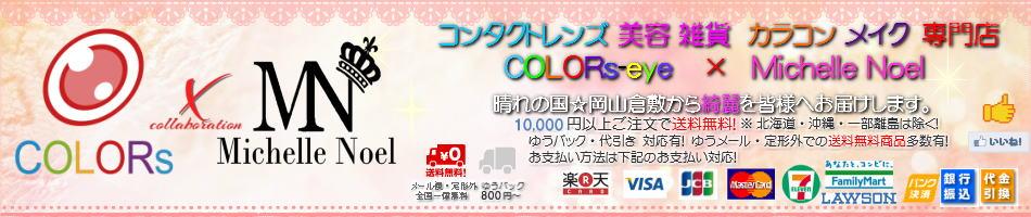 Michelle Noel:コンタクトレンズ 美容 雑貨 専門店 COLORs-eye カラコン メイク