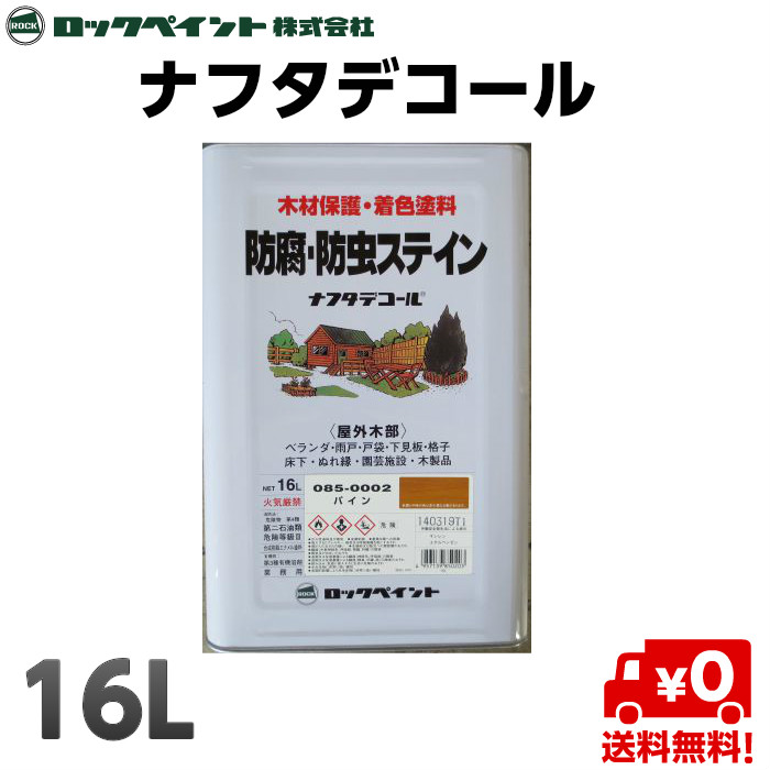 特別価格【送料無料】 ロックペイント 防腐・防虫ステイン ナフタデコール 各色 16リットル