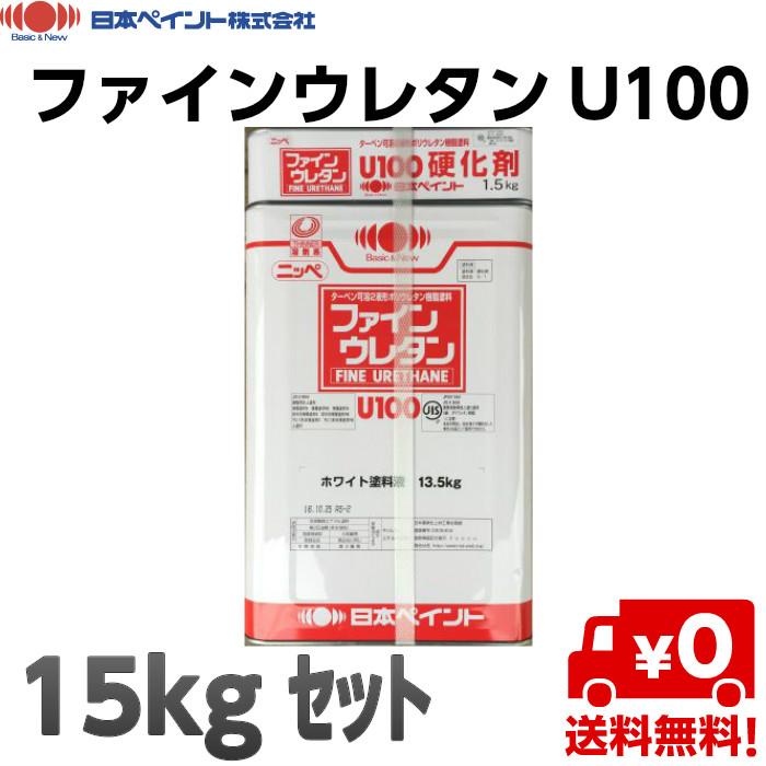 【送料無料】 日本ペイント ファインウレタンU100 S23-255 15kgセット