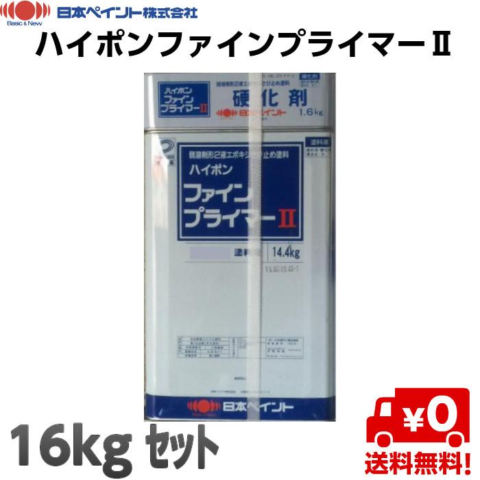 【送料無料】日本ペイント ハイポンファインプライマー2  各色 15kg