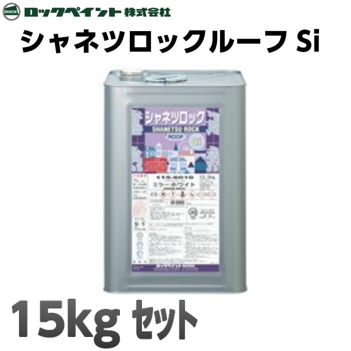 【送料無料】ロックペイント シャネツロックルーフSi 15kgセット ブリックレッド