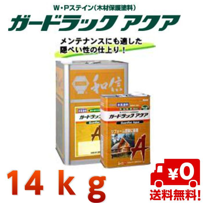【送料無料 沖縄・離島は除きます】 和信化学 ガードラックアクア  14kg 各色