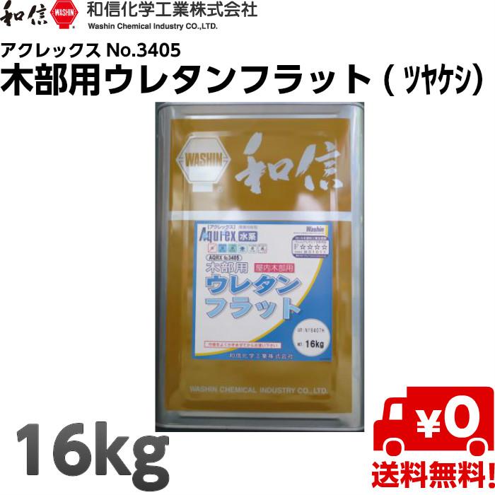 【送料無料】和信化学  アクレックスNo,3402 木部用ウレタンフラット (半艶)  16kg