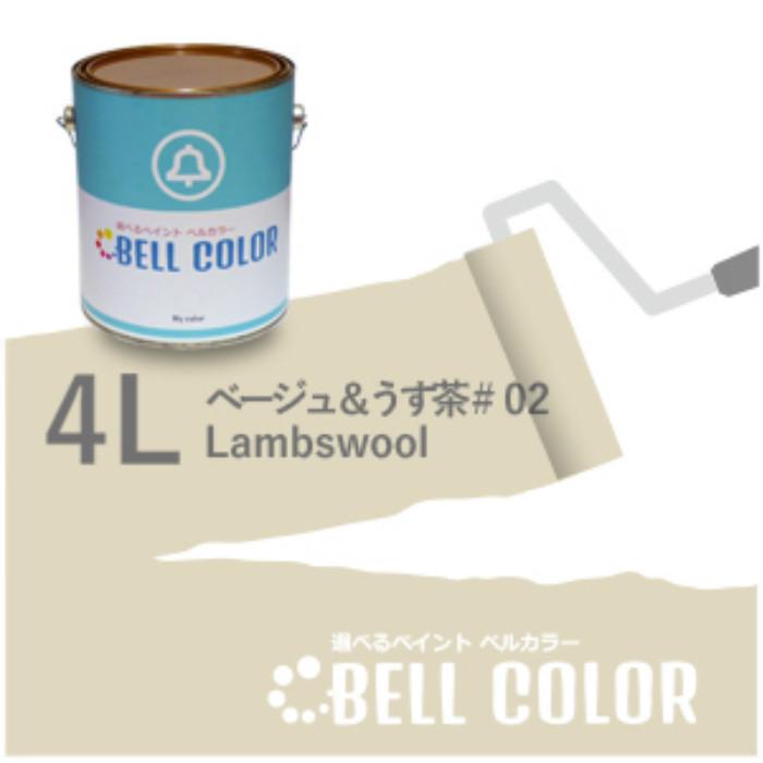 ベルカラー(クローバーデールペイント)ベージュ&うす茶#02CA097 Lambswool4L