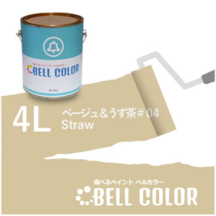 ベルカラー(クローバーデールペイント)ベージュ&うす茶#04CA117 Straw4L