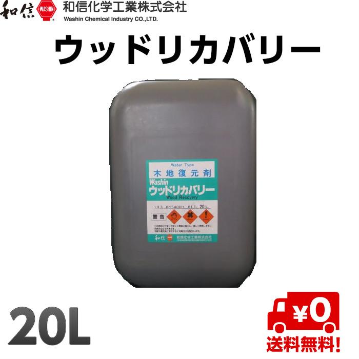 【送料無料】和信化学 ウッドリカバリー20L