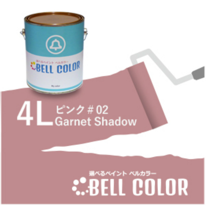 ベルカラー(クローバーデールペイント)ピンク#020091 Garnet Shadow4L