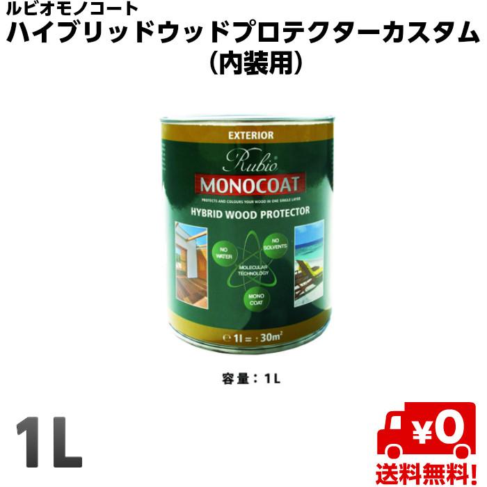 【送料無料】ルビオモノコート ハイブリッドウッドプロテクターカスタム 1L (内装用)