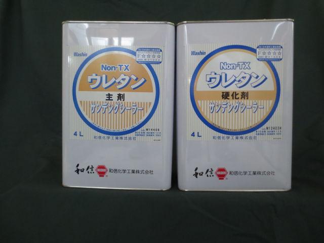 和信化学NON-TXウレタン サンディングシーラー 8kgセット(主剤4kg・硬化剤4kg) <送料込>