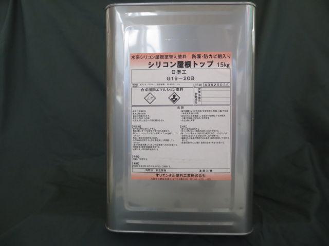 オリエンタル塗料 水性シリコン屋根トップ 15kg <送料込>