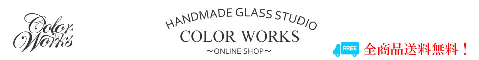 COLOR WORKS:宇宙ガラスペンダント ハンドメイドの宇宙ガラスアクセサリー通販