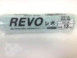 無泡タイプローラー【REVO レボ】スモール6インチ13mm50本セット
