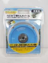 下地処理機器【new マルテー 弾だんホイール】厚膜タイプ