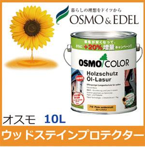 高耐候性自然塗料【オスモ ウッドステインプロテクター】屋外用 10L