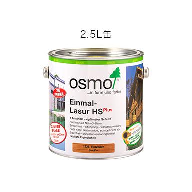 木を活かす自然塗料【オスモ ワンコートオンリー】屋内外兼用 2.5L