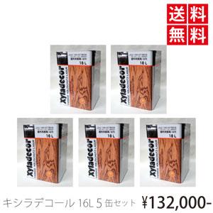 送料無料【キシラデコール 16L】注ぎ口付 選べる15色 5缶セット