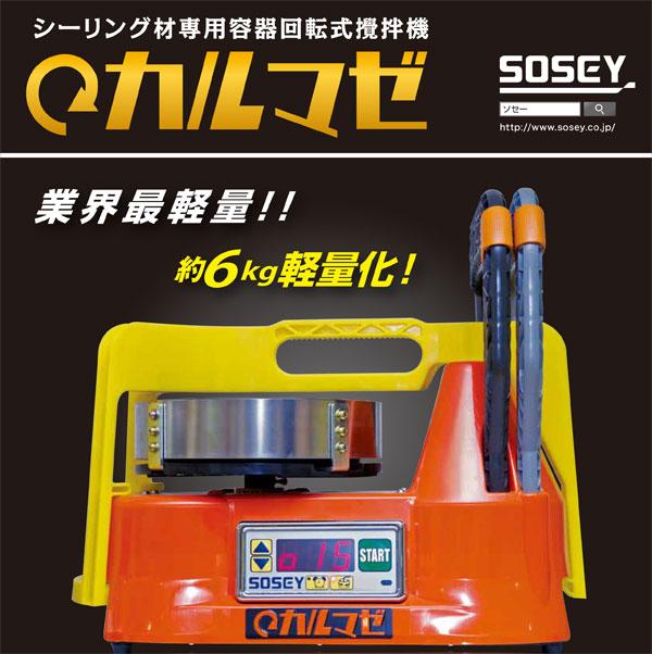 【カルマゼ】樹脂羽根セット シーリング・コーキング材撹拌機 日本ソセー工業株式会社