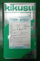 【アドマクールペイント】基準色 16kg