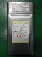 【ファインコートウレタン・弾性】淡彩 14kgセット