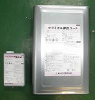 【セラミカル弾性コート】淡彩 15kgセット