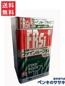 【送料無料】【ニッペ ファインルーフSi】ブルーブラック 15Kセット