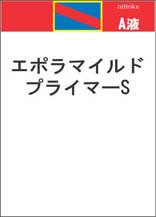 浸透性下地強化剤【エポラマイルドプライマーS】14kgセット