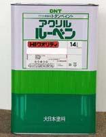アクリル樹脂 トタン屋根用ペイント【アクリルルーベン】14Lホワイト・アイボリー・他
