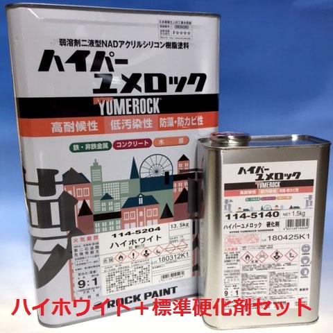 【ハイパーユメロック】ハイホワイト「主剤・標準硬化剤 15kgセット」