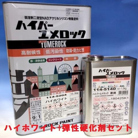 【ハイパーユメロック】ハイホワイト「主剤・弾性硬化剤 15kgセット」