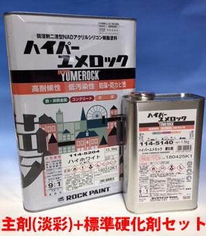 【ハイパーユメロック】淡彩「主剤・標準硬化剤 15kgセット」