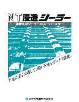 エポキシ樹脂下塗材【NT浸透シーラー】28kgセット透明