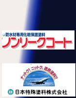 ゴムシート・アスファルト防水【ノンリークコート】16kg標準色