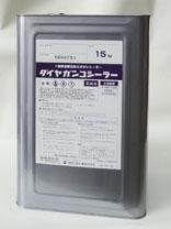 一液反応硬化形エポキシシーラー【ダイヤ・ガンコシーラー】垣和化学15kg