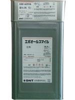 変性エポキシ樹脂下塗塗料【エポオールスマイル】18kgセット 赤さび:グレー