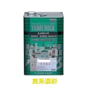 ユメロック 黄・オレンジ系濃彩 主剤 13.5kg ロックペイント株式会社
