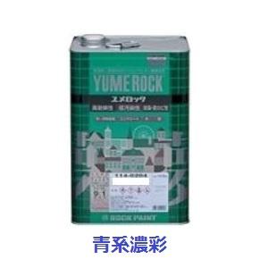 ユメロック 青系濃彩 主剤 13.5kg ロックペイント株式会社