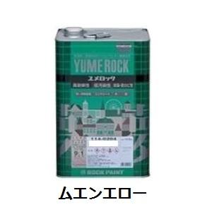 ユメロック ムエンエロー原色 主剤 13.5kg ロックペイント株式会社