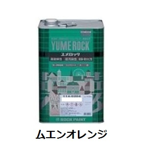 【ユメロック ムエンオレンジ 原色 主剤 13.5kg】ロックペイント株式会社 NO.114ライン