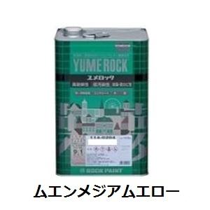 ユメロック ムエンメジアムエロー原色 主剤 13.5kg ロックペイント株式会社