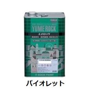 ユメロック バイオレット原色 主剤 13.5kg ロックペイント株式会社