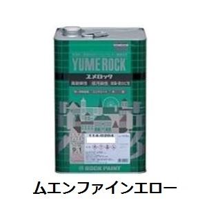 ユメロック ムエンファインエロー原色 主剤 13.5kg ロックペイント株式会社