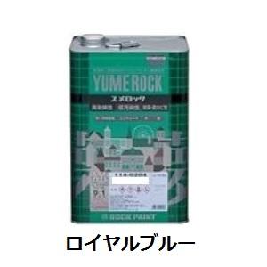 ユメロック ロイヤルブルー原色 主剤 13.5kg ロックペイント株式会社