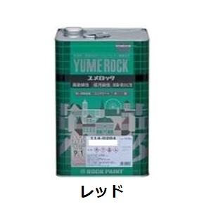 【ユメロック レッド 原色 主剤 13.5kg】ロックペイント株式会社 NO.114ライン