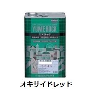 ユメロック オキサイドレッド原色 主剤 13.5kg ロックペイント株式会社