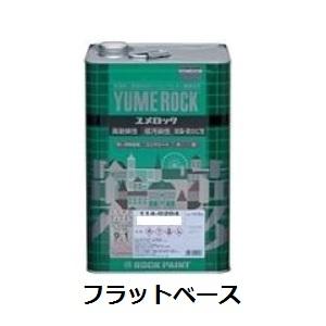 ユメロック フラットベース 13.5kg ロックペイント株式会社