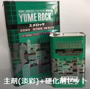 【送料無料】【ユメロック】淡彩「主剤・硬化剤 15kgセット」