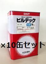 【送料無料】【ビルデック 白 16kg 艶消し 10缶セット】