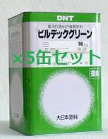 【送料無料】【ビルデックグリーン 16kg 白・艶消し 5缶セット】